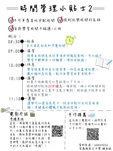 輔導組身心抗疫資料 2020-03-09